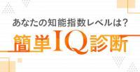 【2021年版】無料でテスト IQ診断サイト7選~問題数と所要時間付き~